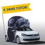 Подготовка автомобиля к зиме: советы и рекомендации