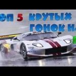 ТОП-5 гоночных игр для ПК