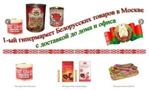 Качественные продукты из Белорусссии