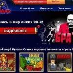 Игровой клуб Вулкан Ставка – увлекательные и бесплатные игровые аппараты