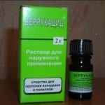 Веррукацид – эффективное средство от бородавок
