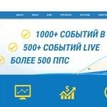 У букмекерской конторы «Зенит» появился новый сайт