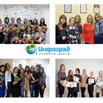 Получение дополнительного образования в учебном центре «Инфоград»: преимущества