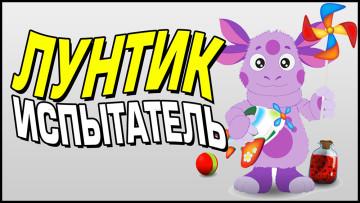 Luntik-ispytatel-1