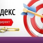Прогноз стоимости рекламы в Директ