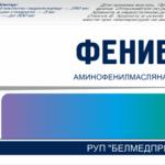 """""""Фенибут"""": показания к применению"""
