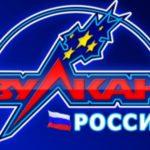 Какими особенностями обладает казино Вулкан Россия