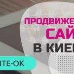 «Site Ok» — это лучший выбор для тех, кто в поисках продвижения сайта в Киеве по лучшей цене